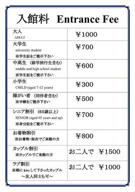 京都嵐山オルゴール博物館の入館料