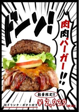 パンの代わりに肉のパティで「肉肉バーガー」