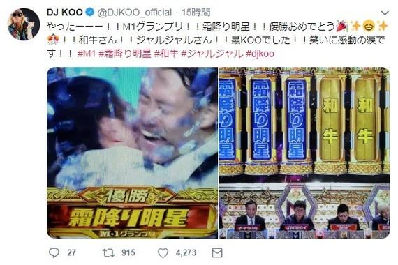 「DJ KOO」さんが「霜降り明星」M-1優勝に歓喜 (画像はDJ KOOさんの公式ツイッターより)