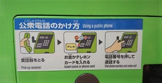 公衆電話の下部に貼られていた説明書き(J-CASTトレンド撮影)