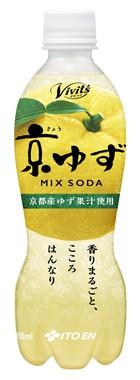 希少な京都産ゆずの果実炭酸