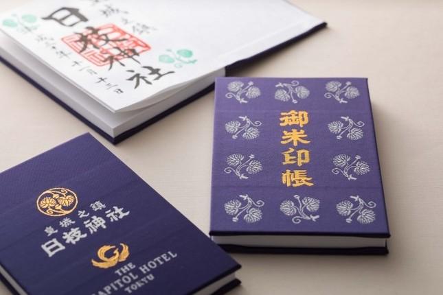 1ページ目はもちろん日枝神社