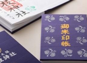 日枝神社とコラボ オリジナル「ご朱印帳」付きプラン