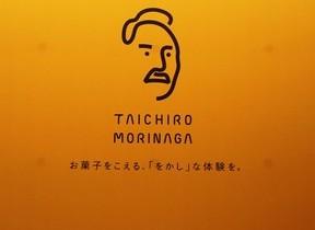 キャラメルなのにサクサク食感 東京駅に森永製菓「TAICHIRO MORINAGA STATION Labo」