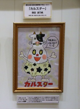 農林水産大臣賞(最優秀賞・牛乳ヒーロー)を受賞した、時田さん作「カルスター」
