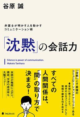 「沈黙」効果でコミュニケーション