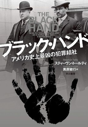 百年前、刑事は犯罪集団に立ち向かった 平穏な日本では想像できない物語