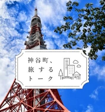 トークイベント「神谷町、旅するトーク」