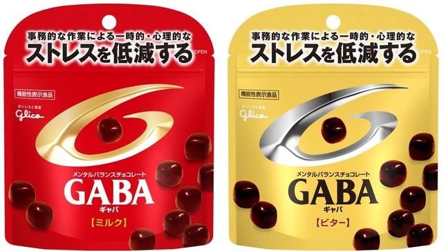 「メンタルバランスチョコレートGABA」(左がミルク味、右はビター味)同商品は、事務的作業による、一時的・心理的なストレスの低減機能を持つアミノ酸(GABA)が配合されている