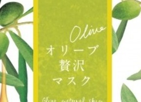 オリーブの「美肌成分」を配合 「オリーブフェイスマスク」