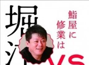 堀江貴文氏が8人のすし職人と対談
