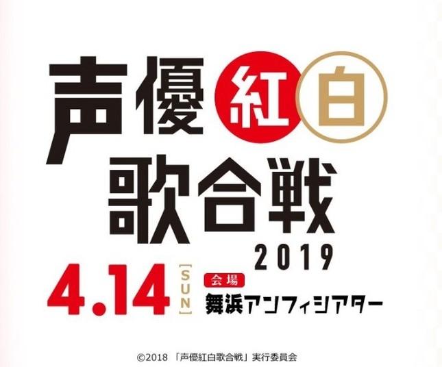 4月14日開催の「声優紅白歌合戦2019」(画像は声優紅白歌合戦2019のツイッターから)