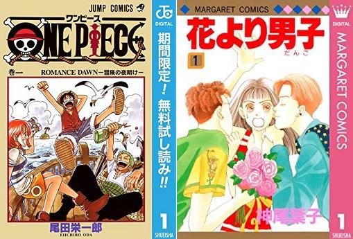 平成に流行した漫画、青春時代を思い出す漫画は…