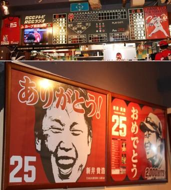 「広島お好み焼Big-Pig神田カープ本店」名物のカープ初優勝時のスコアボードを再現した作成したボード(写真上)。取材日には店内に新井さんのポスター(写真下)もあった
