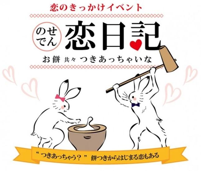 恋のきっかけイベント!のせでん恋電車登場!