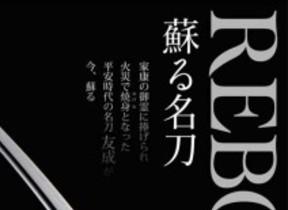 美しい輝きが復活 「REBORN 蘇る名刀」観賞券付きプラン