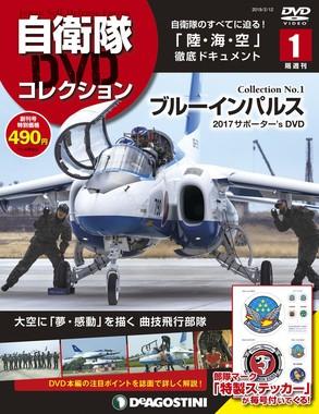 陸・海・空の全自衛隊を映像とマガジンで多角的に紹介