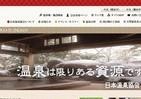 ラグビーW杯に東京五輪で外国人増 温泉や銭湯の「入れ墨&タトゥーNG」どうなる