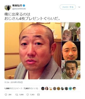お年玉「アイドル」編(画像は有吉さんのツイッターから)