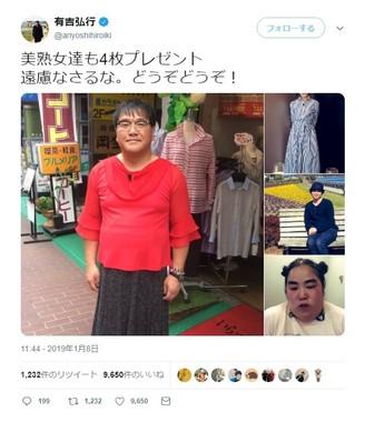 お年玉「美熟女」編(画像は有吉さんのツイッターから)