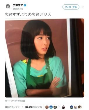 広瀬すずさんに似て見えるアリスさん(画像はすずさんのツイッターから)