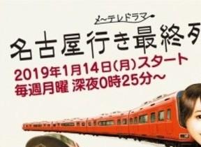 松井玲奈主演ドラマ「名古屋行き最終列車2019」 初のデジタルスタンプラリー