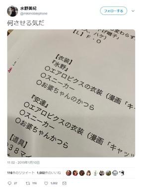 水野美紀さんがツイッターに投稿した台本の一部(写真は水野さんのツイッターから)