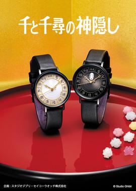「千と千尋」の不思議な世界観が腕時計に