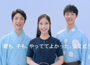 野村萬斎と長男、長女「親子3人」初共演 KUMON新CMで英語も披露