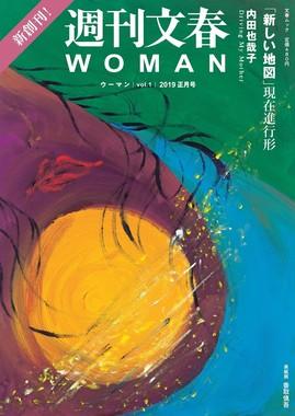 香取慎吾さんが描いた「週刊文春WOMAN」2019正月号の表紙画