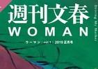 香取慎吾「画伯」が表紙画を担当! 「週刊文春WOMAN」っていう雑誌をご存じ?