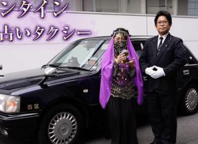 タクシー車内で人気占い師に相談できる 「バレンタイン占いタクシー」