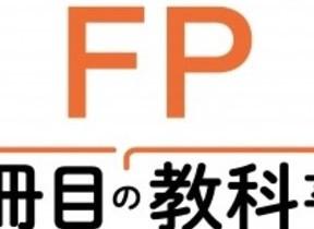 FP、社労士、宅建士など 入門資格書「1冊目の教科書」シリーズ