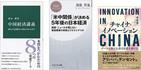 減速が懸念される中国経済 世界と日本への影響