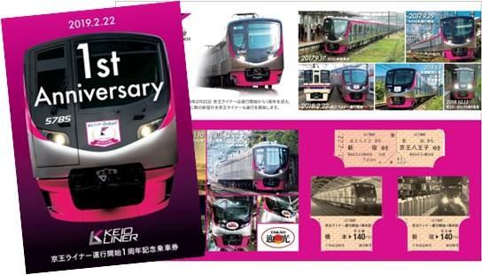 京王ライナー運行開始1周年記念乗車券発売&スタンプラリー実施
