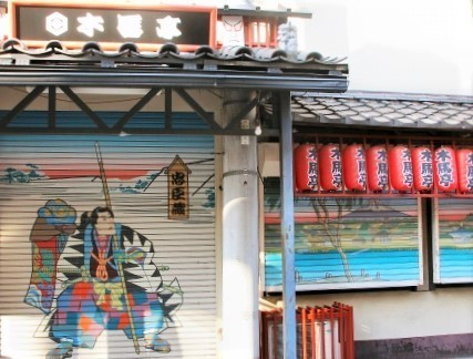 東京で浪曲・講談の定席が残る浅草の木馬亭。2月1日には松之丞さんも出演する