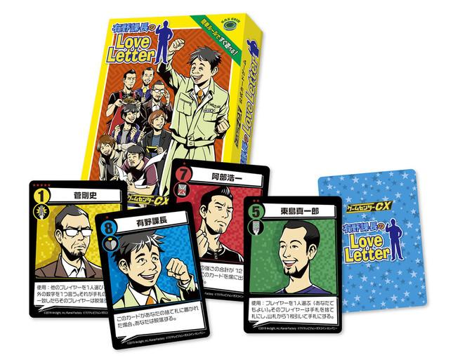 有野課長や番組スタッフがカードゲームで大暴れ!
