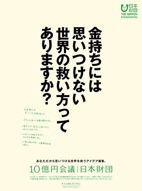 日本経済新聞朝刊に掲載された日本財団のキャンペーン広告