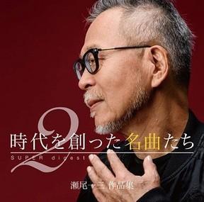 瀬尾一三、異例の企画アルバム     中島みゆきと不動のコンビ