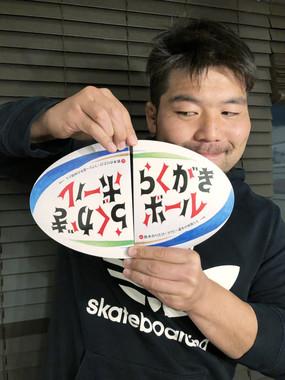 「らくがきボール」を監修した畠山健介選手