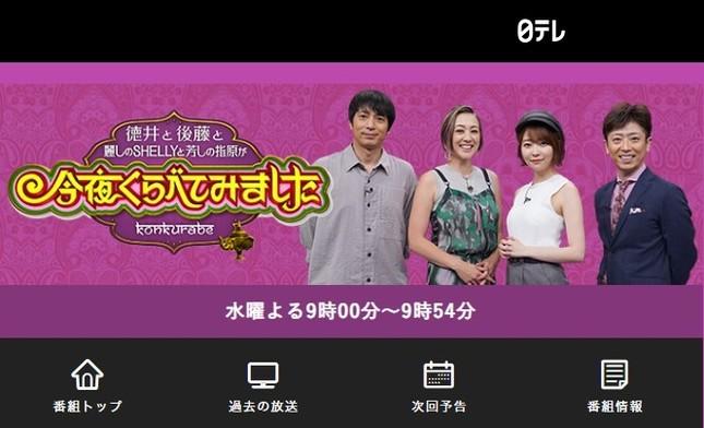 日本テレビ系バラエティー番組「今夜くらべてみました」HPより