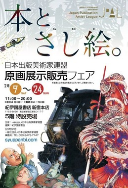 原画展示販売フェア「本とさし絵。」