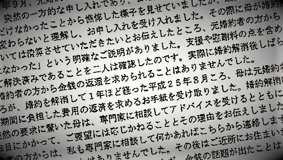 小室圭さんの文書