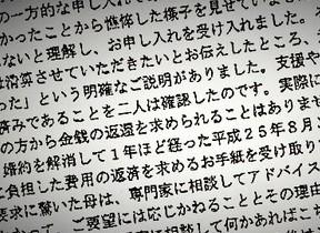 小室圭さんの文書 能町みね子さんは言葉尻にこだわり「失敗」の宣告
