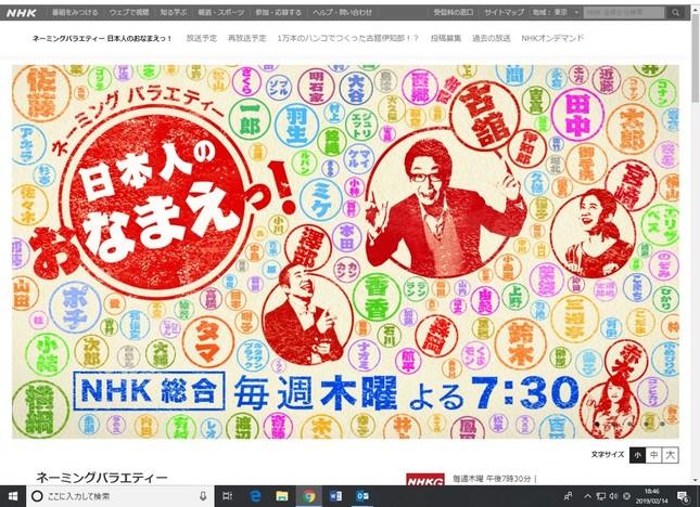 森岡氏がレギュラー出演しているNHK総合「日本人のおなまえっ!」HP