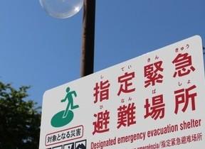 地震や豪雨恐いけど... 過半数が「避難場所の確認」「食料品の備蓄」していない