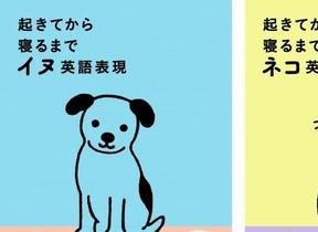 犬・猫との暮らしをテーマにした英語学習書