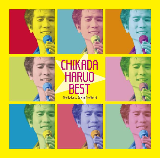 近田春夫さんのベストアルバム「近田春夫ベスト~世界で一番いけない男」