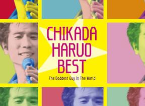 近田春夫「歌もの」ベスト ハルヲフォンからビブラ、新曲も網羅