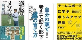 青山学院大学、駅伝躍進の秘密 ビジネスに通じる指導法を探る